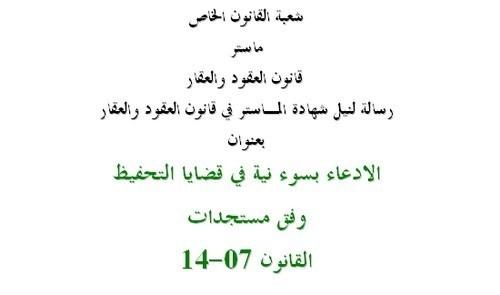 الادعاء بسوء نية في قضايا التحفيظ  وفق مستجدات  القانون 07-14  تحت إشراف الدكتور محمد شهيب