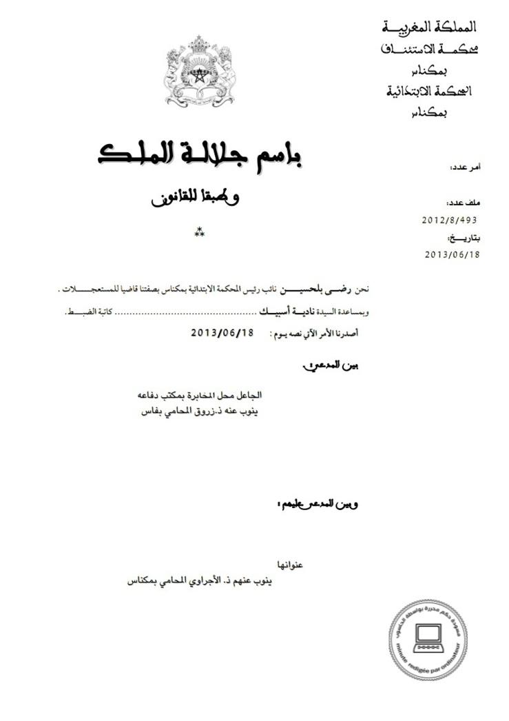 المحكمة الإبتدائية بمكناس: أمر إستعجالي حول رفض تحديد غرامة تهديدية لأمر بإجراء خبرة طبية