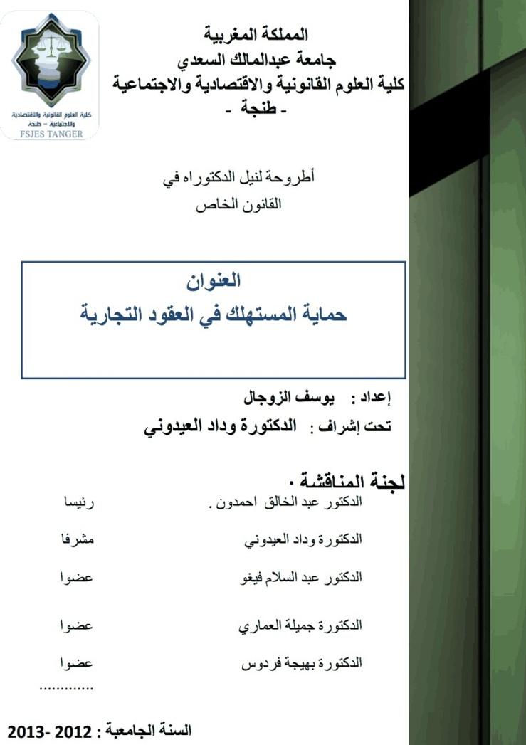 كلية الحقوق طنجة: مناقشة أطروحة تحت عنوان حماية المستهلك  في العقود التجارية إشراف دة وداد العيدوني