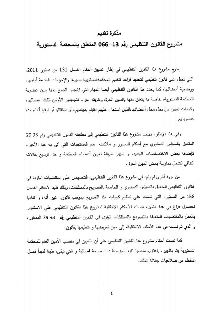 مشروع قانون تنظيمي يتعلق بالمحكمة الدستورية