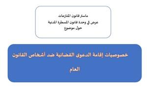 خصوصيات إقامة الدعوى القضائية ضد أشخاص القانون العام