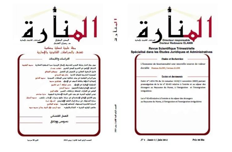 """صدور العدد الرابع من مجلة المنارة للدراسات القانونية والادارية"""""""