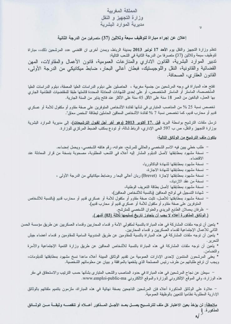 وزارة التجهيز والنقل : مباراة لتوظيف (37) متصرف من الدرجة الثانية ـ سلم 11 ـ  آخر أجل هو 17 اكتوبر 2013