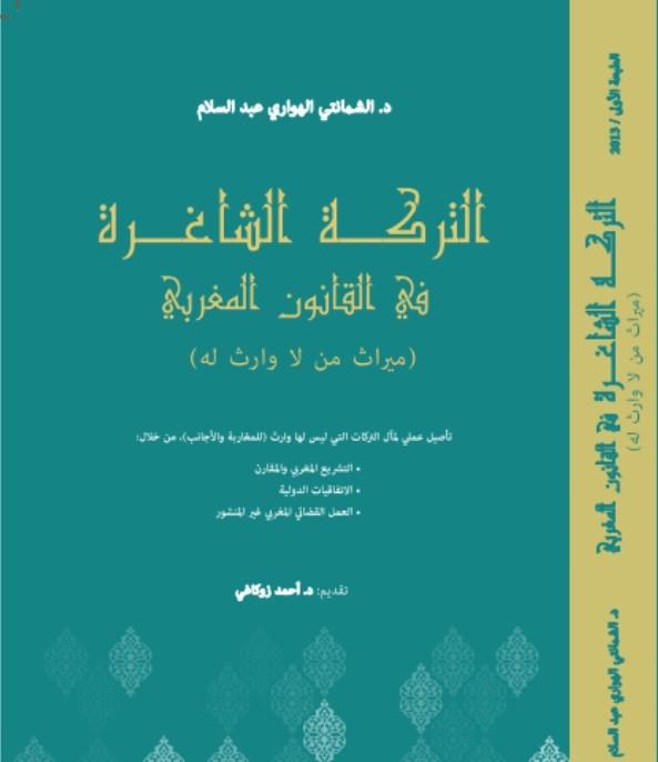 صدور مؤلف يتناول بالتحليل التركات الشاغرة بالمغرب للدكتور عبد السلام الشمانتي الهواري