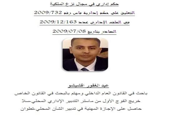 نزع الملكية: التعليق على حكم إدارية فاس رقم 732/2009 في الملف الإداري عدد 163/12/2009 الصادر بتاريخ 08/07/2009
