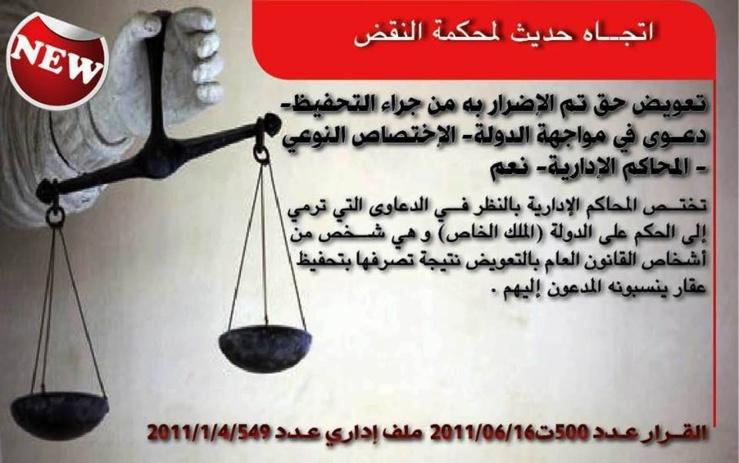 قضاء محكمة النقض بخصوص تعويض حق تم الإضرار به من جراء التحفيظ