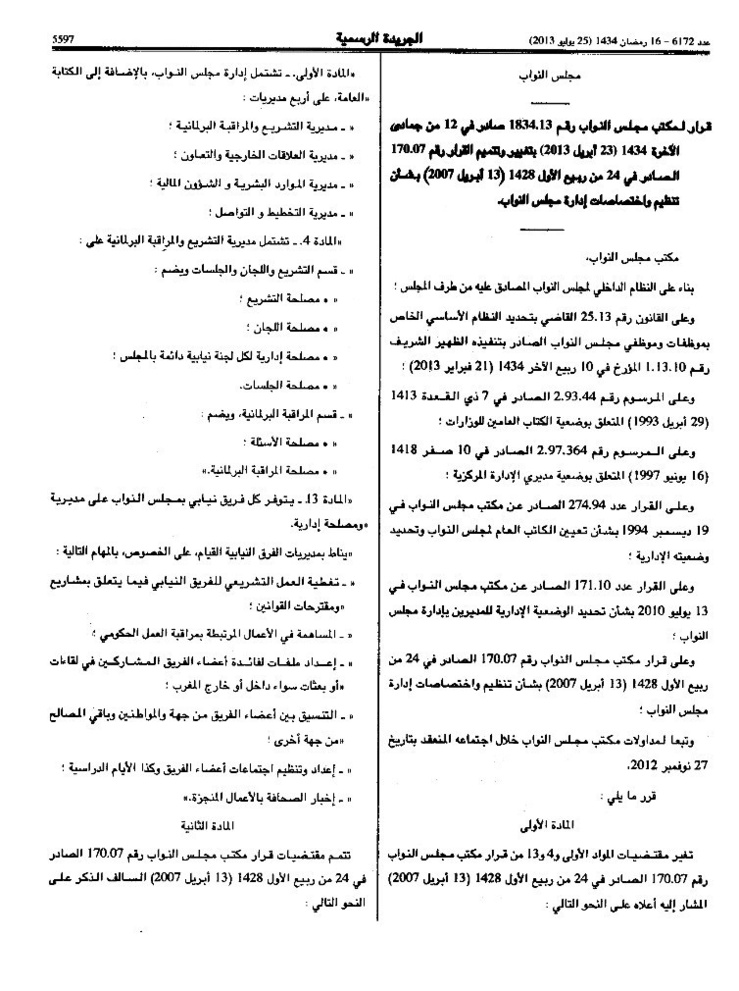 قرار بشأن تنظيم و إختصاصات مجلس النواب