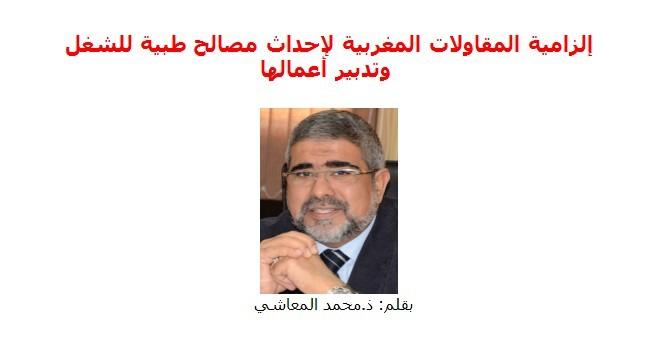 إلزامية المقاولات المغربية لإحداث مصالح طبية للشغل  وتدبير أعمالها