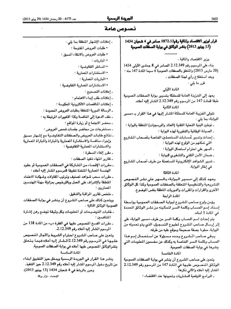 قرار بنشر الوثائق في بوابة الصققات العمومية