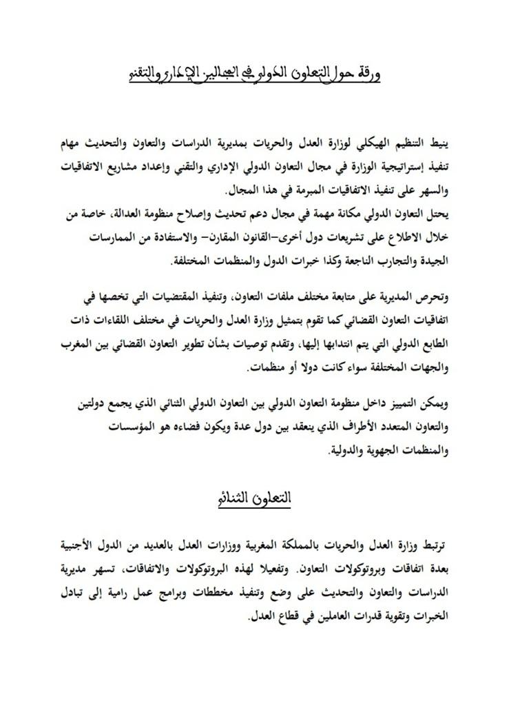 وزارة العدل و الحريات: ورقة حول التعاون الدولي