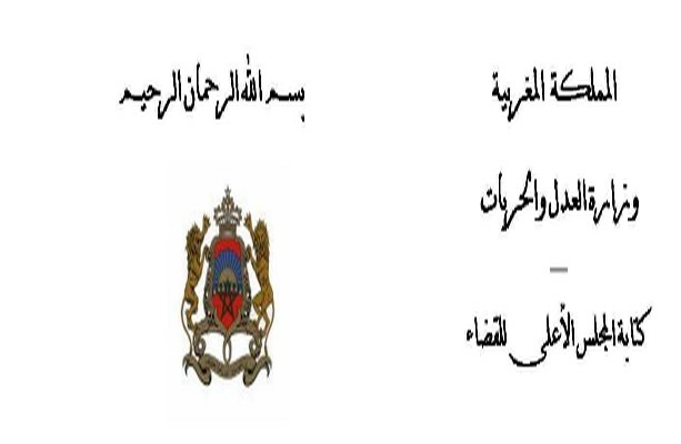 الإعلان عن نتائج أشغال المجلس الأعلى للقضاء