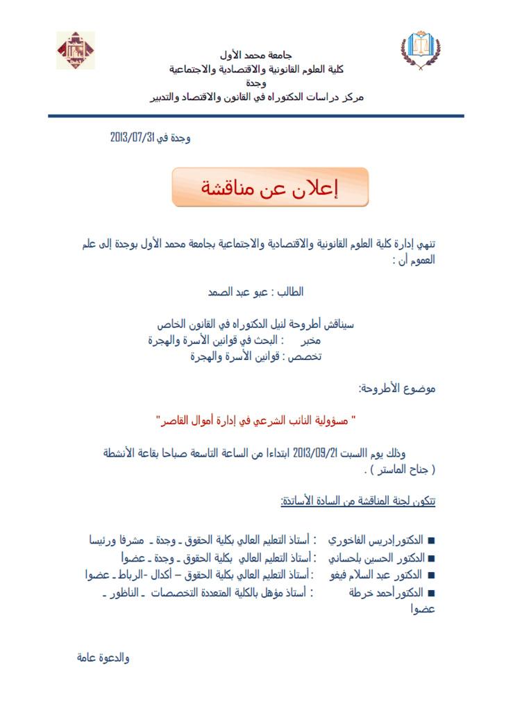 مناقشة أطروحة في موضوع مسؤولية النائب الشرعي في إدارة أموال القاصر تحت إشراف الدكتور إدريس الفاخوري