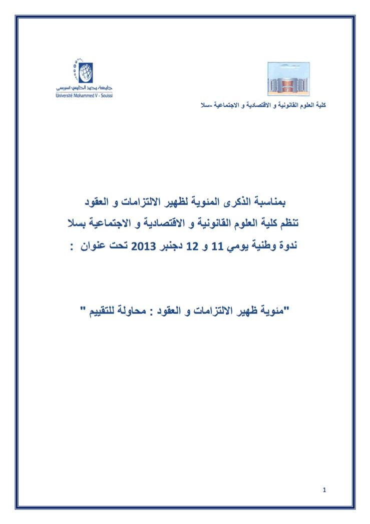 كلية الحقوق سلا: ندوة وطنية يومي 11 و 12 دجنبر 2013 تحت عنوان:  مئوية ظهير االتزامات و العقود : محاولة للتقييم