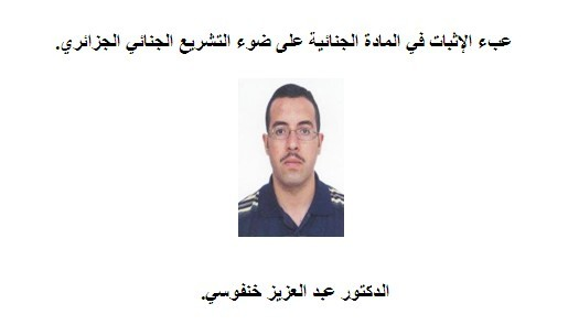 دراسات مقارنة: عبء الإثبات في المادة الجنائية على ضوء التشريع الجنائي الجزائري.