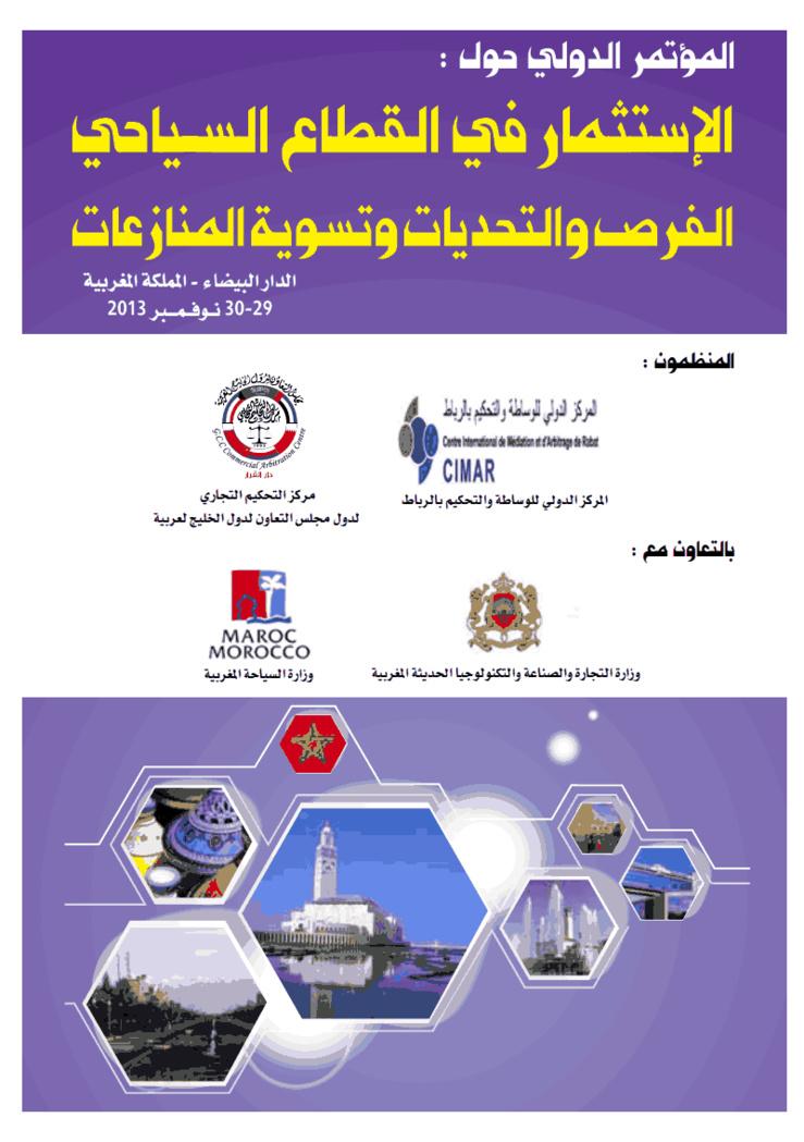 مؤتمر حول الاستثمار السياحي الفرص و التحديات و تسوية النازعات / قمة اقتصادية - بالمغرب