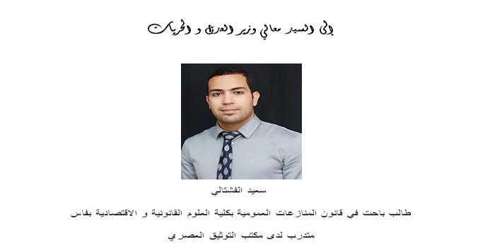 إلى السيد معالي وزير العدل و الحريات بقلم ذ  سعيد الفشتالي