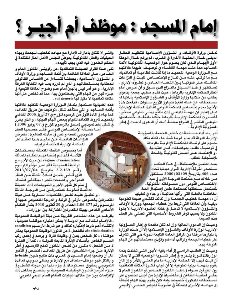 إمام المسجد: موظف أم أجير، بقلم الأستاذ رضى بلحسين القاض والأستاذ بالمعهد العالي للقضاء