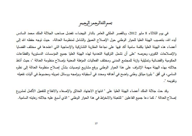 الملف الشهري: تقديم وزير العدل و الحريات  لميثاق إصلاح منظومة العدالة