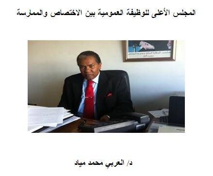 المجلس الأعلى للوظيفة العمومية بين الاختصاص والممارسة