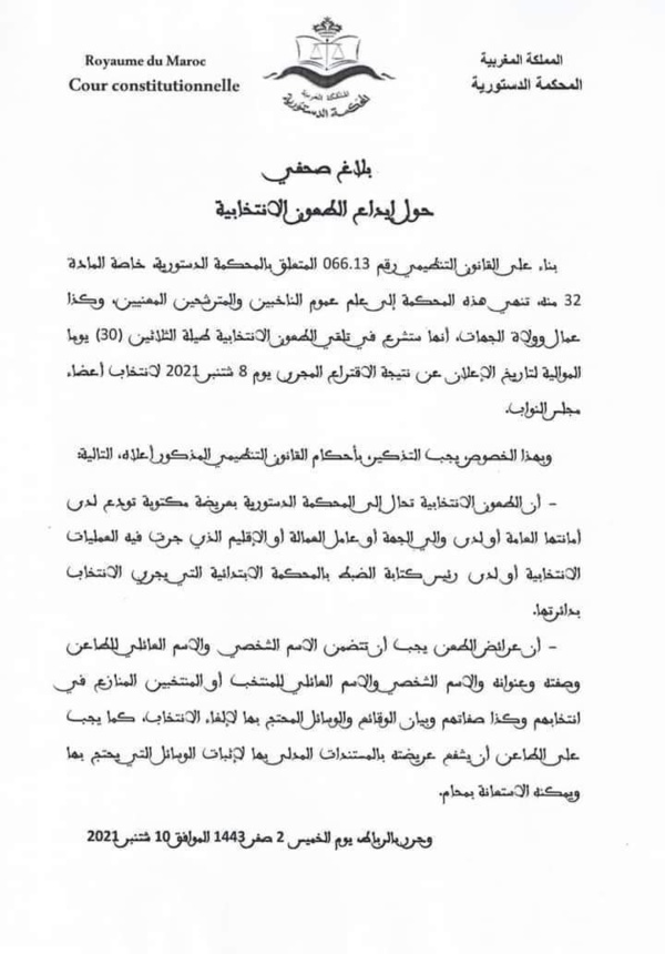 المحكمة الدستورية تعلن عن تفاصيل ايداع الطعون الإنتخابية .. التفاصيل
