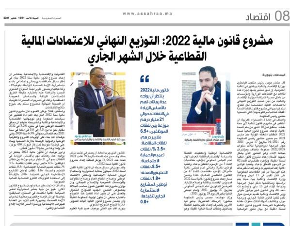 د مودن ود بوعياد يناقشان تفاصيل قانون المالية لسنة 2022