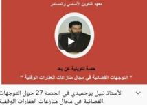 محاضرة للدكتور نبيل بوحميدي في إطار الحصص التكوينية عن بعد المخصصة للمحاميات والمحامين  المتمرنين، من تنظيم هيئة المحامين بالجديدة في مادة الأوقاف