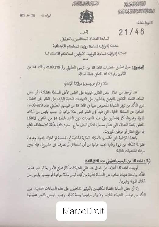 دورية حديثة للمجلس الأعلى للسلطة القضائية بشأن الشواهد الإدارية