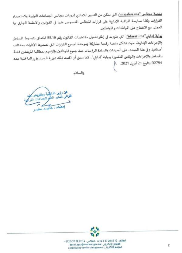دورية وزير الداخلية بتاريخ 24 سبتمبر 2021 بشأن مواكبة مجالس الجماعات الترابية في مجال الحكامة وتقوية القدرات
