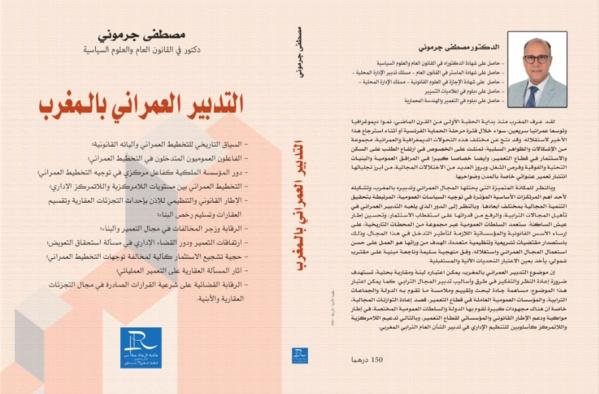 مؤلف حديث تحت عنوان التدبير العمراني بالمغرب للدكتور مصطفى جرموني