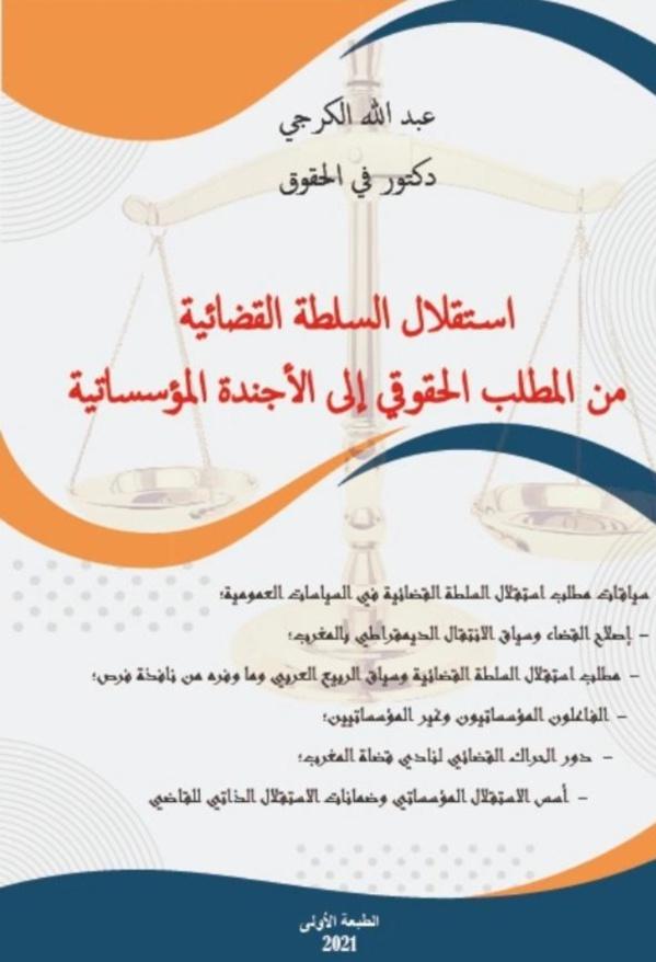 مؤلف حديث للدكتور عبد الله الكرجي تحت عنوان استقلال السلطة القضائية من المطلب الحقوقي إلى الأجندة المؤسساتية