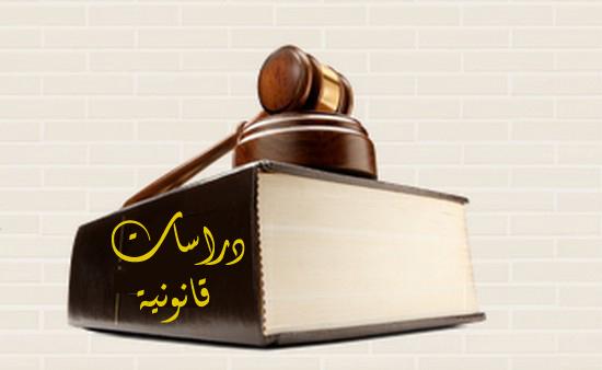 زواج المغربيات المسلمات بغير المسلمين، على ضوء الدستور الجديد والاتفاقيات الدولية ذات الصلة