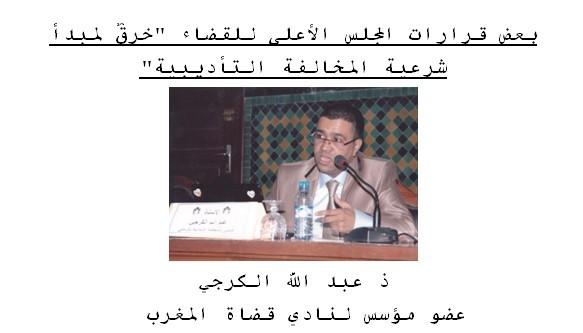 بعض قرارات المجلس الأعلى للقضاء خرقٌ لمبدأ  شرعية المخالفة التأديبية بقلم ذ عبد الله الكرجي  عضو مؤسس لنادي قضاة المغرب