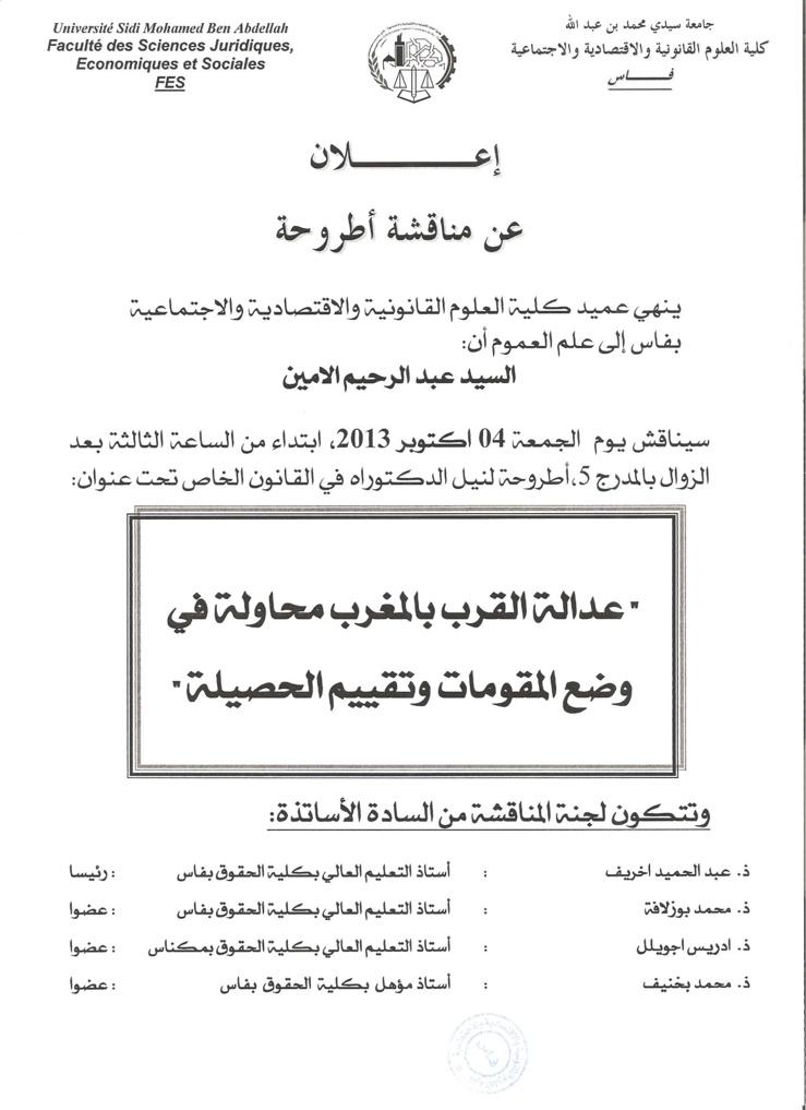 مناقشة أطروحة لنيل الدكتوراة في القانون الخاص تحت عنوان   عدالة القرب بالمغرب محاولة في وضع المقومات وتقويم الحصيلة