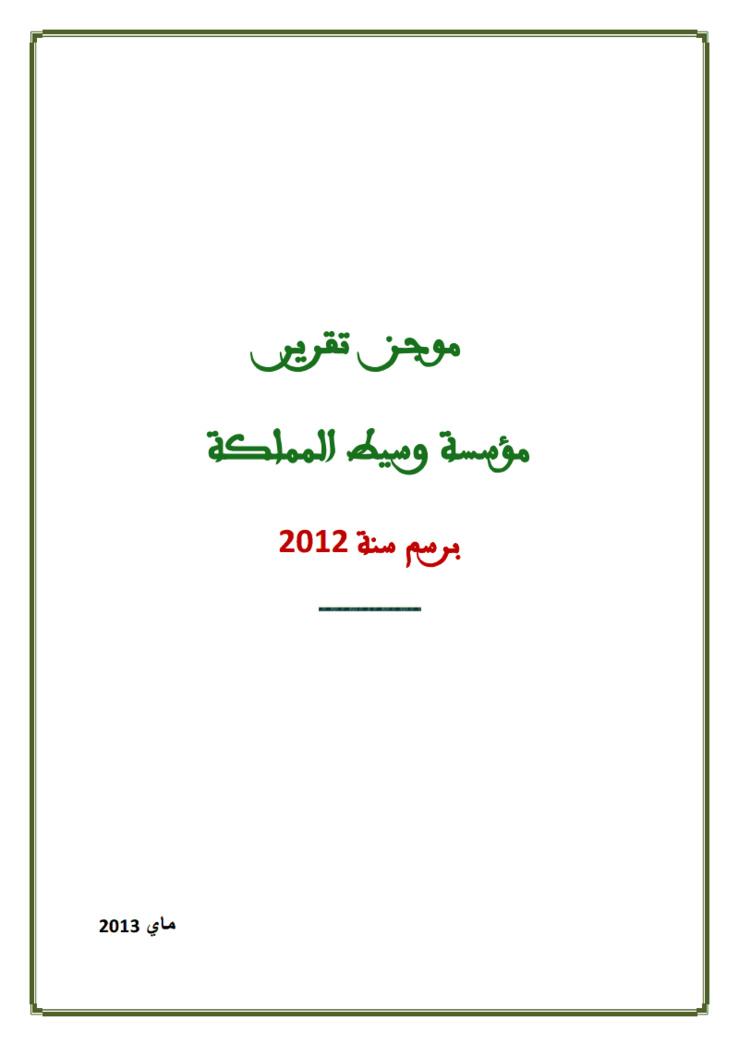 التقرير السنوي لمؤسسة وسيط المملكة برسم سنة 2012