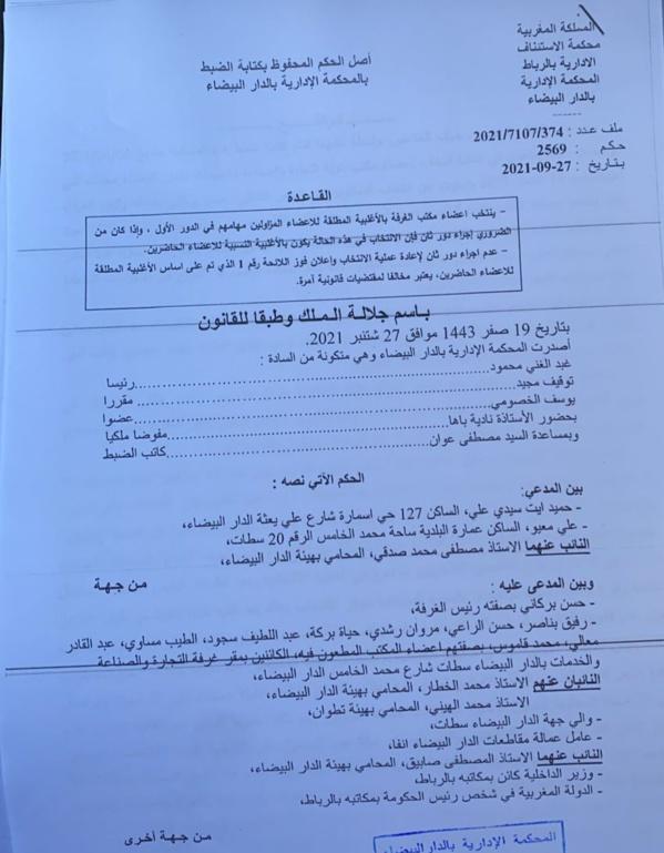 حكم المحكمة الادارية بالدارالبيضاء رقم 2569 بشأن الطعن المقدم في انتخاب أعضاء غرفة التجارة والصناعة والخدمات _ الدار البيضاء سطات _