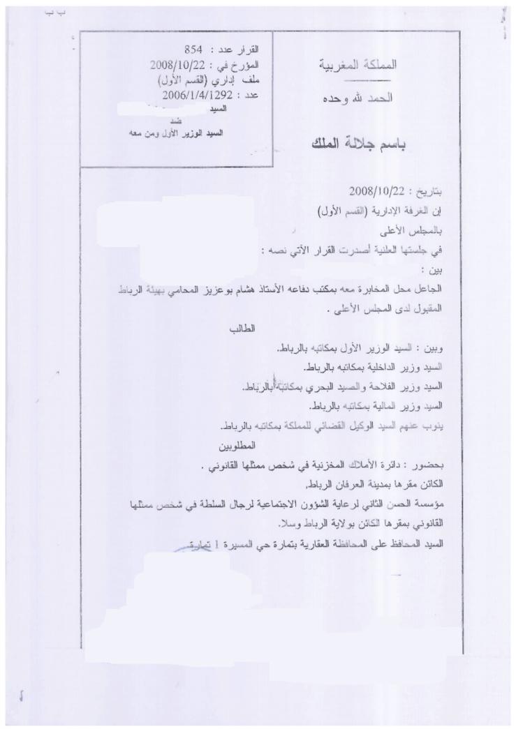 محكمة النقض: حول الطعن في القرارات الوزارية المشتركة