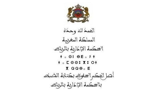 المحكمة الإدارية بالرباط: حول الطعن في القرار المنفصل برفض العروض