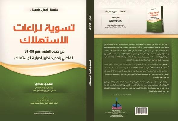 إصدار كتاب حول تسوية نزاعات الإستهلاك في ضوء قانون 08_ 31  القاضي بتحديد تدابير لحماية المستهلك   للأستاذ المهدي العزوزي