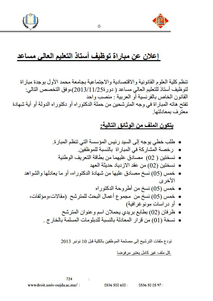 كلية الحقوق بوجدة: إعلان عن مباراة توظيف أستاذ التعليم العالي في القانون الخاص ـ آخر أجل 10 نونبر 2013