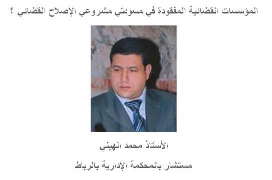 المؤسسات القضائية المفقودة في مسودتي مشروعي الإصلاح القضائي؟ بقلم الدكتور محمد الهيني