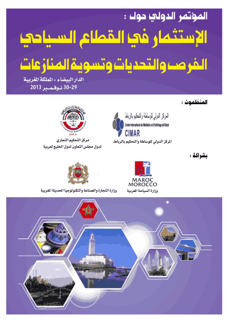 المؤتمر الدولي الأول حول الإستثمار القطاع السياحي : الفرص و التحديات و تسوية المنازعات