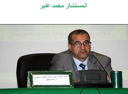 ذ محمد عنبر: ميثاق اصلاح العدالة بين إحباط المهزومين وانتصار المشوشين