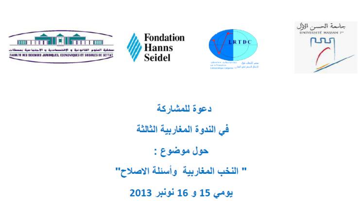 الندوة المغاربية الثالثة حول موضوع:  النخب المغربية وأسسئلة الاصلاح