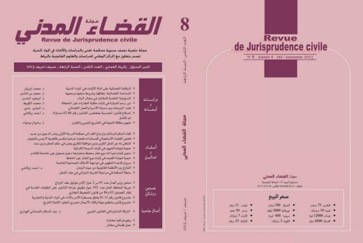 صدور  العدد  الثامن من مجلة القضاء المدني