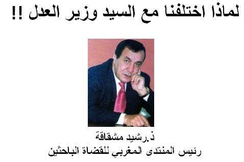 ذ.رشيد مشقاقة: لماذا اختلفنا مع السيد وزير العدل