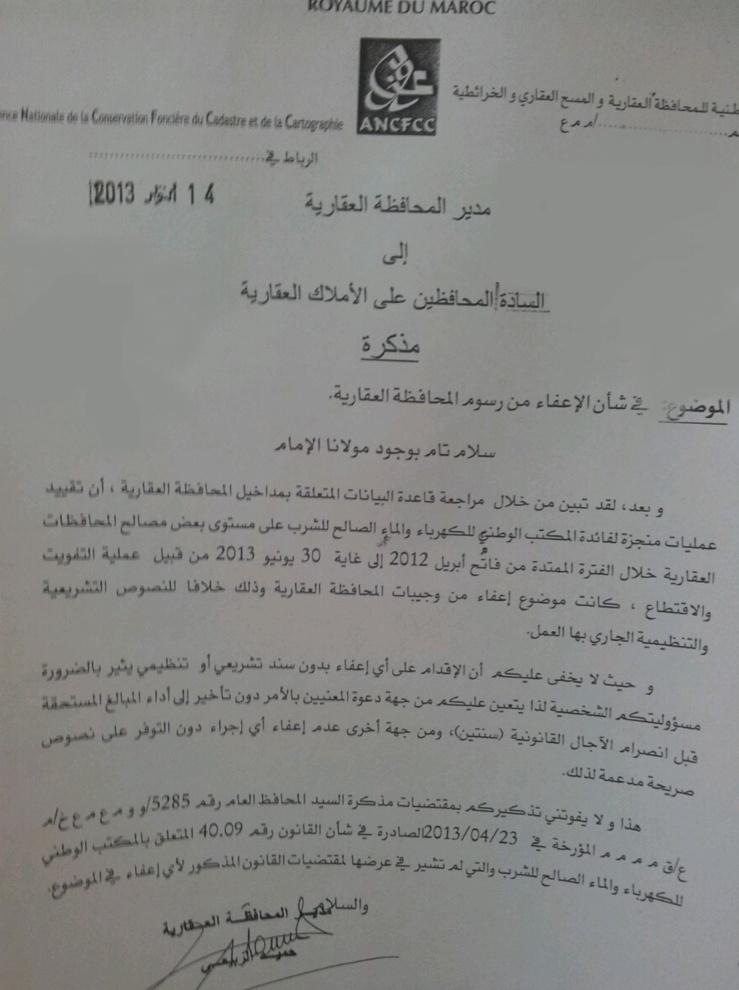 مذكرة مدير المحافظة العقارية في شأن الإعفاء  من رسوم المحافظة العقارية