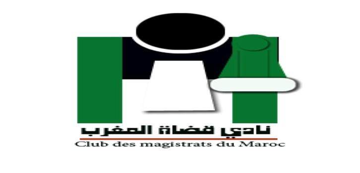 مؤتمر صحفي  حول مسودة مشاريع السلطة القضائية