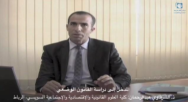 المكتبة المرئية: المدخل إلى دراسة القانون الوضعي للدكتور الشرقاوي عبد الرحمان