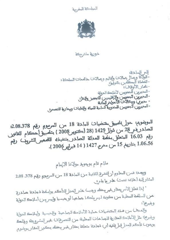 دورية مشتركة حول تطبيق مقتضيات المادة 18 من المرسوم رقم 378.08.2 الصادر بتطبيق أحكام القانون المتعلق بخطة العدالة