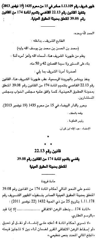 القانون رقم 22.13 القاضي بتتميم المادة 174 من القانون المتعلق بمدونة الحقوق العينية